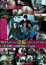 外国人留学生が盗撮したホームステイ先の巨乳母娘との肉体関係の全記録 櫻井夕樹 本真ゆり