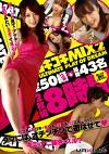 コキコキMix 8時間 2