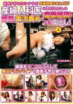 敏感すぎてゴメンナサイ!妊娠検査に来たJKが産婦人科医の「治療」と称した媚薬、電流責めで痙攣絶頂!生姦中出し! 4
