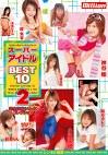 スーパーアイドル BEST10 2
