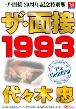 ザ・面接 1993 代々木忠