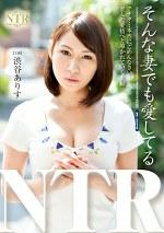 そんな妻でも愛してる 渋谷ありす