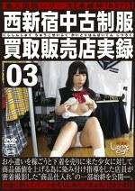 未成年(五三七)西新宿中古制服 買取販売店実録 03 お金に困ってパンツを売りに来た少女4名