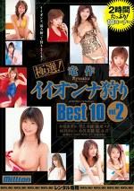 極選!竜作 イイオンナ狩り Best10 2