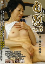 自慰 Vol.5 ~五十路六十路編~
