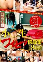 小○生ワイセツ映像集 8時間