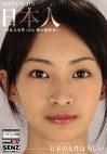 日本人 ~日本人女性10人 裸の履歴書~