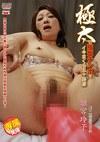 極太の張型チンポでイキまくる五十路妻 姫宮玲子 五十歳