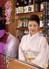 下町寿司屋の女将さん 黒沢礼子