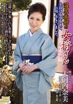 温泉旅館の女将さん 大河内奈美