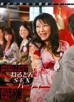 40代から50代の独身男女大集合!ねるとんSEXパーティー~出会いたい!ヤリたい!妊娠したい!