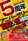 MAXING 5周年アニバーサリー 100人5時間スペシャル!