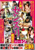 人妻センズリ鑑賞会 17名収録DX パート2 240分