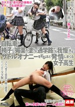 自転車の椅子に媚薬を塗られ通学路でも我慢できずサドルオナニーをするほど発情しまくる女子高生