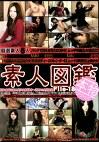 素人図鑑 File‐18