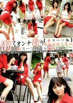 働くオンナ狩り 【赤スーツ編~】 11