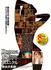 ドグマ15周年クロニクル Vol.4 熟女の系譜