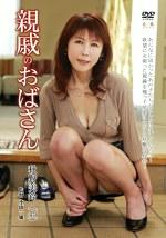 親戚のおばさん 秋野美鈴 四十五歳
