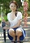 親戚のおばさん 川口凛子 四十二歳