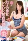 友人の妻はドスケベ家庭教師 澤村レイコ
