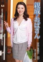 親戚のおばさん 賀来恵美子 五十二歳