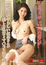 綺麗でいやらしい叔母さんの熟した乳首とマ○コを犯す僕 川嶋菜緒