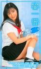 NEW FACE 16 春一番 常盤優子