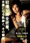 ZERO 素人以上、女優未満。 17