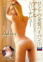 ロシアの金髪パイパンJKアナルSEX AVデビュー Alice