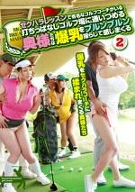 セクハラレッスンで有名なゴルフコーチがいる打ちっぱなしゴルフ場に通いつめる奥様たちは爆乳をブルンブルン揺らして感じまくる2
