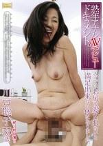 熟年アナルAVデビュードキュメント 今ではお尻を愛されないと満足出来ない体になりました。 川口聡子55歳