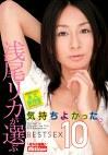 浅尾リカが選ぶ 気持ちよかった BEST SEX 10