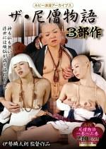 ルビー浪漫アーカイブス ザ・尼僧物語 3部作