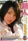 新人サン いらっしゃい 現役女子大生 秋麗子22才