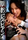 調教レズビアン 4 ~女教師に犯される女子校生 PART2~