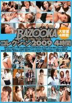 BAZOOKA コレクション 2009 4時間