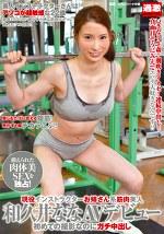 現役インストラクター お姉さん系筋肉美人 和久井ななAVデビュー 初めての撮影なのにガチ中出し