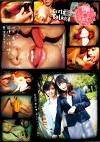 新感覚★★★ 素人ビア~ン生撮り 058 「OL」羽月希が同僚の八咲唯を愛するとき・・・