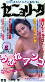 セニョリータ うかれアンコ Vol.3