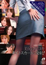 MAX GIRLS 36 美尻に尻コキ タイトスカートに発射!