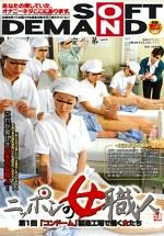 ニッポンの女職人 第1回 「コンドーム」製造工場で働く女たち