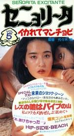 セニョリータ イカれてマンチョビ Vol.5