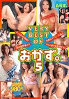VERY BEST OF おかず。5