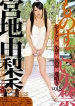 ものすごい失禁 vol.8 おもらし×失禁×放尿×潮吹き 宮地由梨香