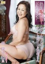 熟年AVデビュードキュメント OH!モーレツゥ~!ホットでボインなお母さん 南純子 52歳