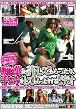 日本人女性の周囲にナガサレやすい心理を利用して、痴漢を許してもらったり、手コキをしてもらったりするビデオ