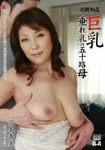 近親相姦 巨乳垂れ乳の五十路母 京本春美 五十歳