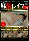 美容整形麻酔レイプ Karte.06 診察台の上で意識の無いまま犯された女たち