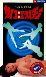 サイコ催眠エクスタシー Part5 神秘・女の本能 望月あゆみ