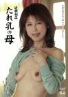 近親相姦 たれ乳の母 秋野美鈴 四十五歳